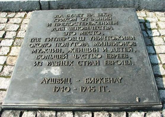 Вещи Холокоста - Foto 1