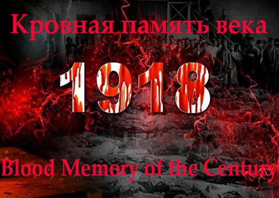 The blood Memory of the Century - Foto 0