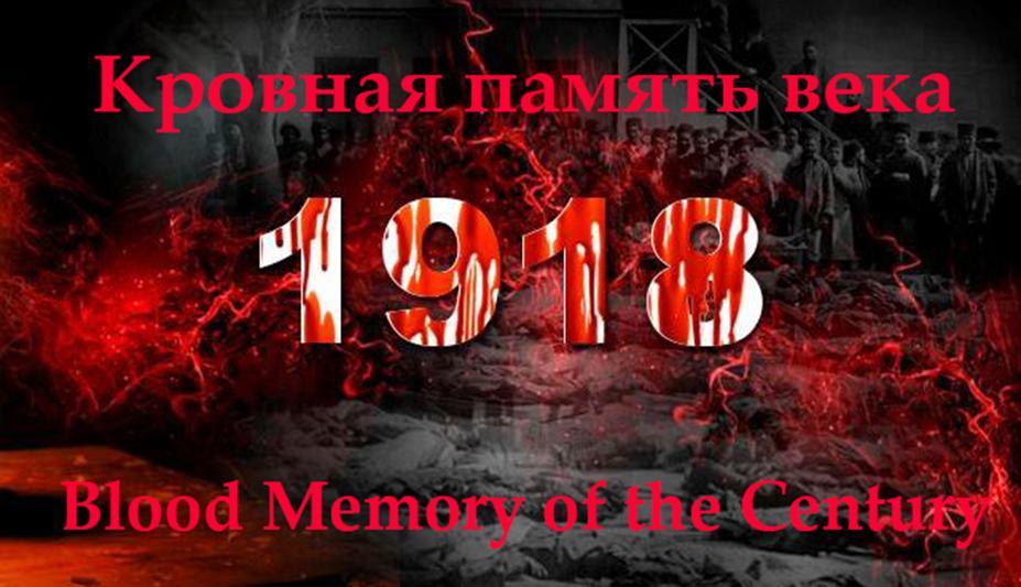 Kровная память века